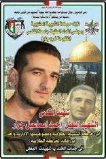 anuncio de duelo publicado por el movimiento estudiantil de Fatah (página Facebook oficial de Fatah, 18 de enero de 2018).