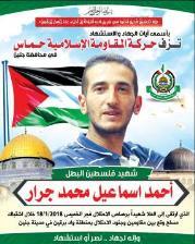 el anuncio de duelo publicado por Hamás en el distrito de Jenin (cuenta Twitter de PALINFO, 18 de enero de 2018)