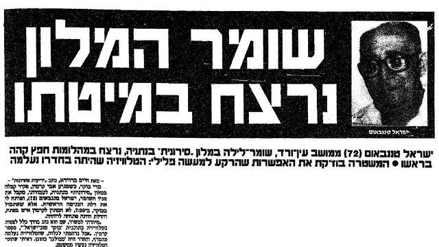Un informe sobre el asesinato de Israel Tenenbaum en 1993 (Foto: Yedioth Ahronoth Archive)