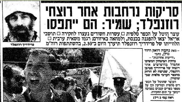Un informe sobre el asesinato de Friedrich Rosenfeld en 1989 (Foto: Yedioth Ahronoth Archive)