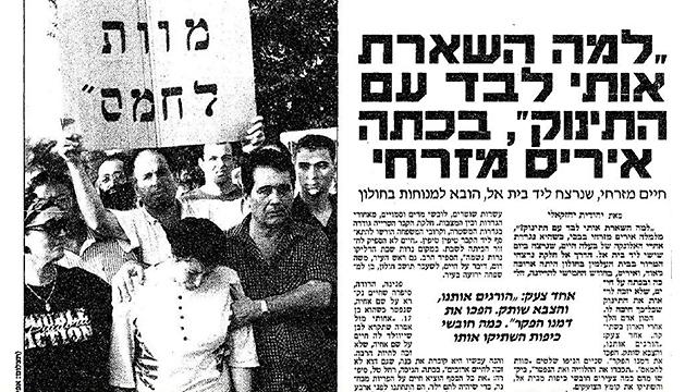 Un informe sobre el asesinato de Haim Mizrahi antes de los Acuerdos de Oslo (Foto: Yedioth Ahronoth Archive)