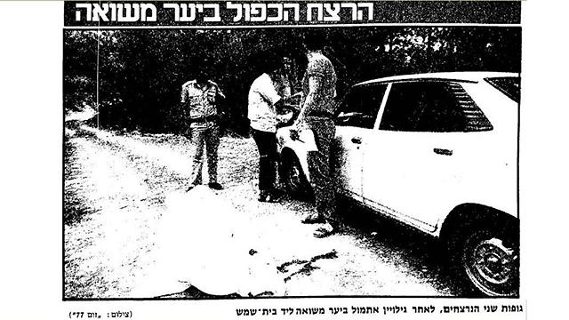 Un informe de Yedioth Ahronoth sobre el asesinato de Meir Ben Yair y Michal Cohen cerca de Beit Shemesh (Foto: Yedioth Ahronoth Archive)