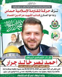 el cartel publicado por Hamás en su memoria (cuenta Twitter oficial de Hamás, 6 de febrero de 2018).
